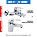 Смеситель для ванны + смеситель для умывальника